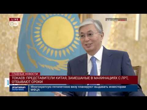 Новости Казахстана. Выпуск от 04.12.19 / Басты жаңалықтар