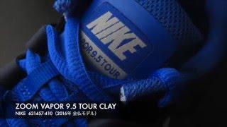 【Nike Tennis】2016全仏シーズン限定Ver. ズームヴェイパー9.5ツアー クレイ(631457-410)