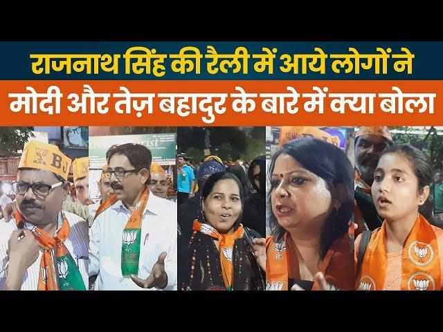 Lucknow में Rajnath Singh की जनसभा में आये लोगों ने देखिये क्या कहा है