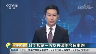 [中国财经报道]科创板第一股华兴源创今日申购|CCTV财经