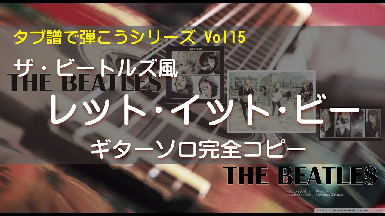 リード ギター タブ 譜