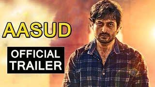 Aasud ( आसूड ) | Official Trailer | Marathi Movie 2019 | Vikram Gokhale | Amitriyaan Patil | 8th Feb