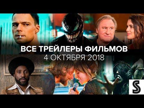 Все русские трейлеры фильмов на этой неделе – 04 октября 2018
