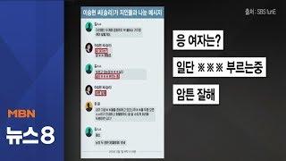 [뉴스추적] '승리' 전격 피의자 전환…클럽 수사 확대 [뉴스8]