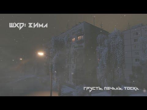 [ПЕРВЫЙ ВЗГЛЯД] ШХД: ЗИМА - Грусть, Печаль, Тоска. И только снег за окном.