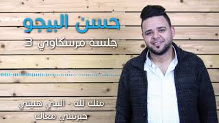 حسن البيجو 2020 جلسة مرسكاوي /منك لله /النبي هنيني/حيرتني معاك