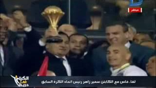 الكرة فى دريم| رد الكابتن سمير زاهر على عيسى حياتو حول نقل مقر الاتحاد الإفريقي خارج مصر