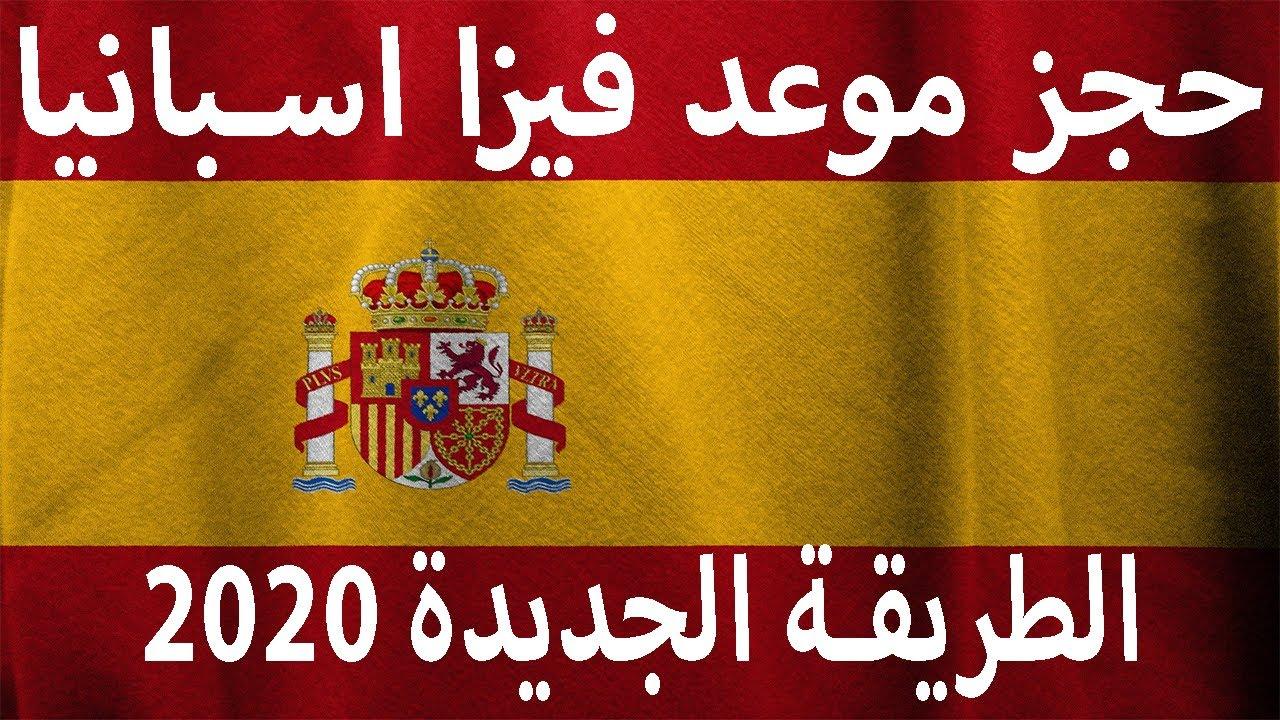 كيف احصل على فيزا اسبانيا