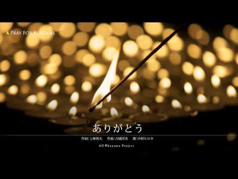 All Okayama Project | ありがとう [Short Version]