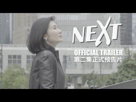 "NEXT: BLOCKCHAIN Official Trailer 3 [2018] Episode 2 ""Fork"""