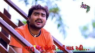 Jignesh Kaviraj New Song Status Janu Mari 80 n 7 ni...જાનુ મારી 80 ને 7 ની જીગ્નેશ કવિરાજ સ્ટેટસ...