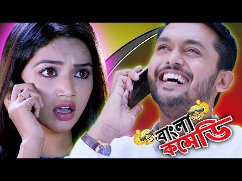 Niyoti Comedy Scene HD Fake Principal Funny Prank Call    Arifin Shuvo Comedy #Bangla Comedy