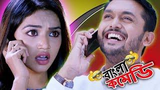 Niyoti Comedy Scene|HD|Fake Principal Funny Prank Call || Arifin Shuvo Comedy|#Bangla Comedy thumbnail