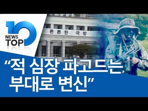 """육군 2사단 해체…""""적 심장 파고드는 부대로 변신"""""""