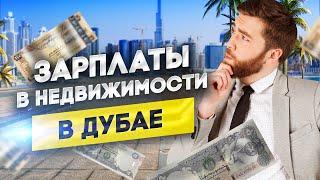Зарплаты в недвижимости в Дубае, ОАЭ