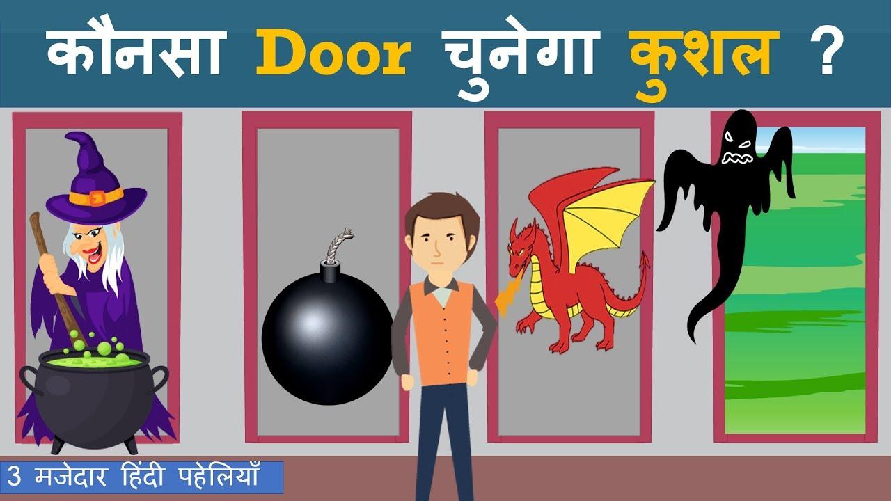 कुशल पहेलियाँ ( Part 11 ) | Riddles in Hindi | Logical Baniya