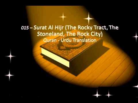 Surah Al Hijr - Urdu Translation Only - Surah 15
