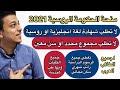 منحة الحكومة الروسية 2021 لجميع الطلاب العرب بدون لغة وبدون مجموع| Future in Russia 2021