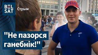 Зміцер Дашкевіч зганьбіў і затроліў міліцыянта з кепкай «Russia»