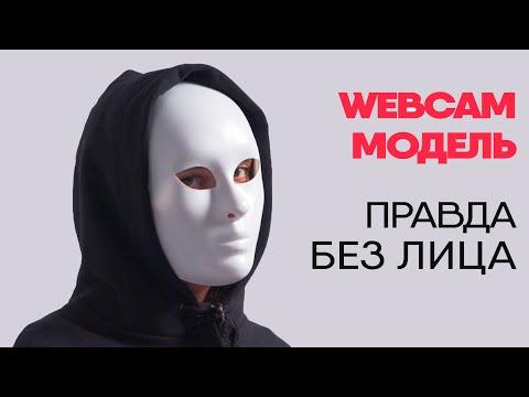 Без лица: WebCam модель