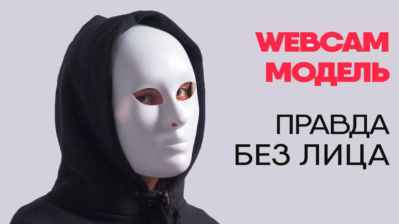 Правда о работе вебкам моделью модельное агентство воронеж