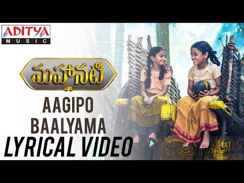 Aagipo Baalyama Lyrical | Mahanati Songs |...