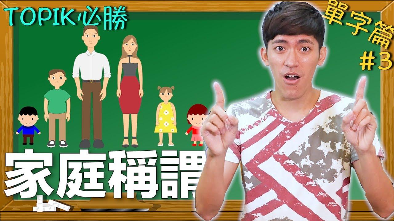 【韓文檢定 TOPIK】 家族稱謂相關單字    韓文輕鬆學    單字篇#3 - YouTube