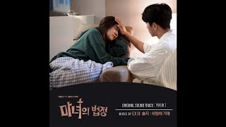Solji (솔지) (EXID) - 바람에 기대 Witch at Court OST Part 1 / 마녀의 법정 OST Part 1