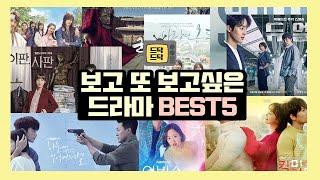 [BEST 5] 보고 또 보고싶은 드라마 BEST5!