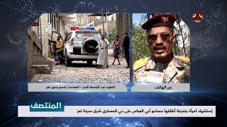 إستشهاد امرأه بقذيفة أطلقها مسلحو أبي العباس على حي العسكري شرق مدينة تعز