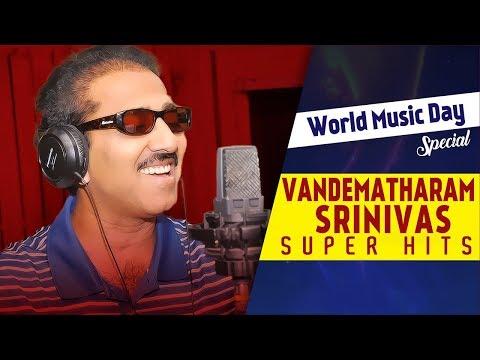 Vandemataram srinivas Super Hit Songs | Telugu Super hit Songs | World Music Day 2017