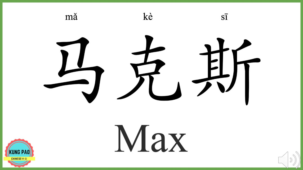 How to say my name Max in Chinese? - YouTube