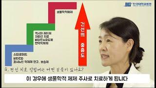 [우리 병원 굿닥터] 피부과 김명화 교수 _ 건선