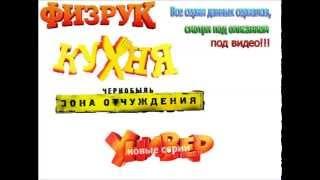 сериал Кухня  Физрук 1-2 сезон  Чернобыль. Зона отчуждения  Универ новая общага