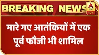 Army-Man Turned Militant Shot Dead By Security Forces | ABP News
