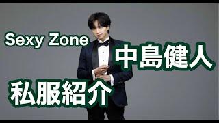 本日はSexy Zone中島健人くんの私服紹介動画です。 #SexyZone #中島健人 #けんてぃー このチャンネルは有名人の私服、衣装を紹介するチャンネルです! コメント欄 ...