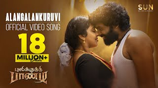 Pulikkuthi Pandi - Alangalankuruvi Video Song | Vikram Prabhu | Lakshmi Menon | Sun Entertainment