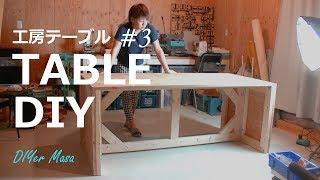 [木工DIY] 工房テーブルを制作:その3! Table for studio No,3 !