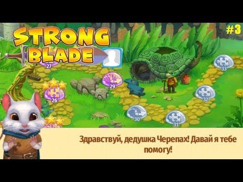 Strong Blade прохождение #3 (уровни 23-33) Знакомство с дедушкой Черепахом и расширение Лагеря