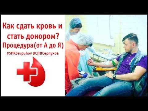 Как сдать кровь и стать донором?