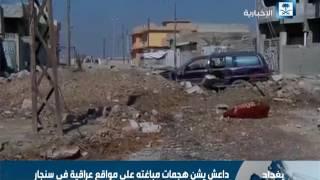 داعش الإرهابي يشن هجمات مباغته على مواقع عراقية في سنجار