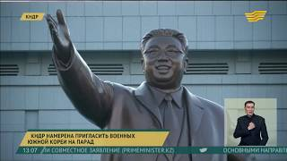 КНДР намерена пригласить военных Южной Кореи на парад
