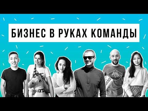 Как управлять хаосом и выстроить эффективный менеджмент? Как работает компания без боссов в России?