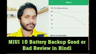 MIUI 10 Global Beta ROM Battery Backup Good or Bad Review in Hindi