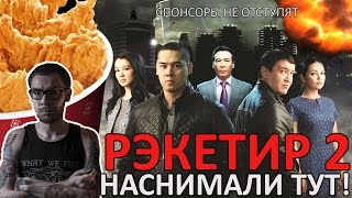 Рэкетир 2 (фильм Акана Сатаева). Наснимали тут!