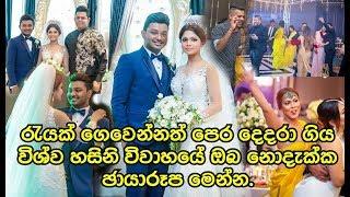 රැයක් ගෙවෙන්නත් පෙර දෙදරා ගිය විශ්ව හසිනි විවාහයේ ඔබ නොදැක්ක ඡායාරූප මෙන්න Vishwa & Hasini wedding