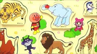 アンパンマン おもちゃ 英語版  アニメ  TOY   木のかたちパズル どうぶつであそぼう Anpanman