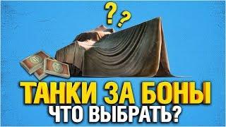 Какие танки за БОНЫ выбрать ?!