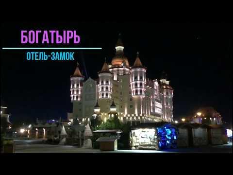 """Отель-замок """"Богатырь"""" в Сочи парке"""
