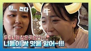 [식탐먹고] 니들이 쌈 맛을 알어~!! 울산에 JMT 한우 맛집이 있다고?!!! 울산맛집